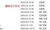 wordpress4.4.1手动升级方法