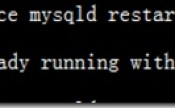 MySQL重启报错:Another MySQL daemon already running with the same unix socket