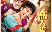【香港】恶人报喜【HD-1080P/MP4/1.5GB】【国语中英双字】