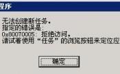 "windows2003""任务计划""中无法创建新任务解决办法"