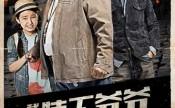 【香港】我的特工爷爷高清中字【中文字幕】
