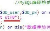 utf8 和 UTF-8 在使用中的区别