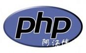 PHP的由来和相关介绍