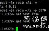 Redis主从配置并以普通用户启动