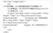 如何在WordPress侧边栏添加微信二维码联系方式