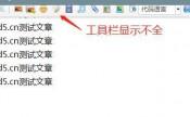 UEditor编辑器工具栏被遮挡显示不全解决办法