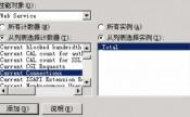 网管员必看:如何查看IIS并发连接数