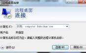在windows2003操作系统下实现单用户远程登录