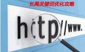 网站长尾关键词排名怎么做seo优化