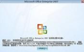 安装Office2007提示1402错误解决办法