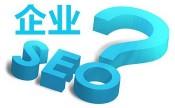 企业站SEO优化的五种方法