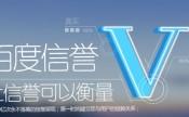 """网友遭遇""""V""""骗 百度被判赔偿"""