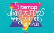 网站收录利好消息:百度sitemap权限全网开放进入倒计时