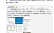 """日本爆发的""""VVV病毒""""流入中国"""