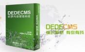 DedeCMS(织梦)目录权限安全设置详细教程